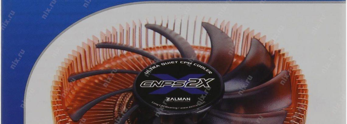 Кулер ZALMAN 2X (1155/1156/1150/775/FM1/FM2/AM3+/AM2+)120W