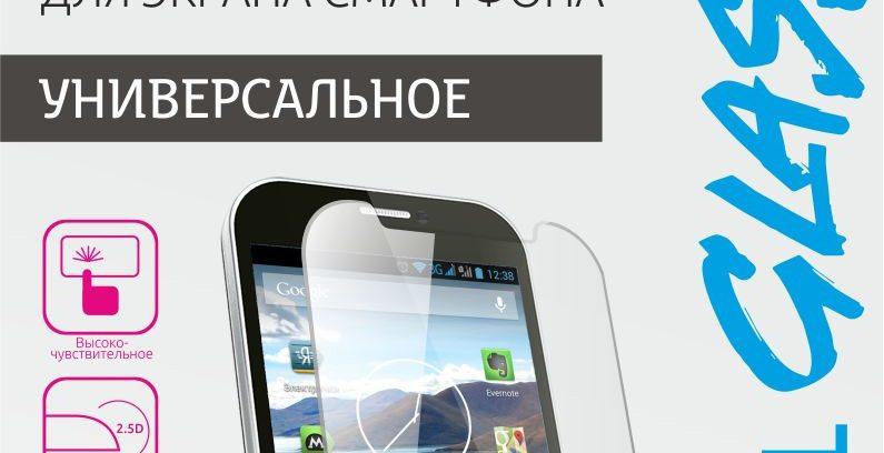 """Универсальное Защитное стекло на экран 5,3"""" прозрачное (9H)"""