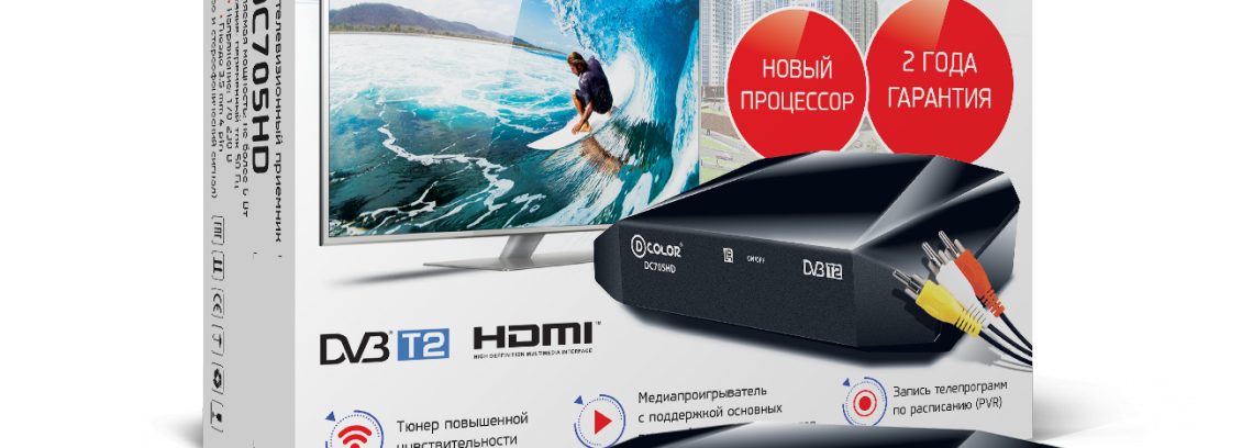 Приставка для Цифрового ТВ D-Color DC705HD (DVB-T/T2,HDMI,AV, USB/Запись)
