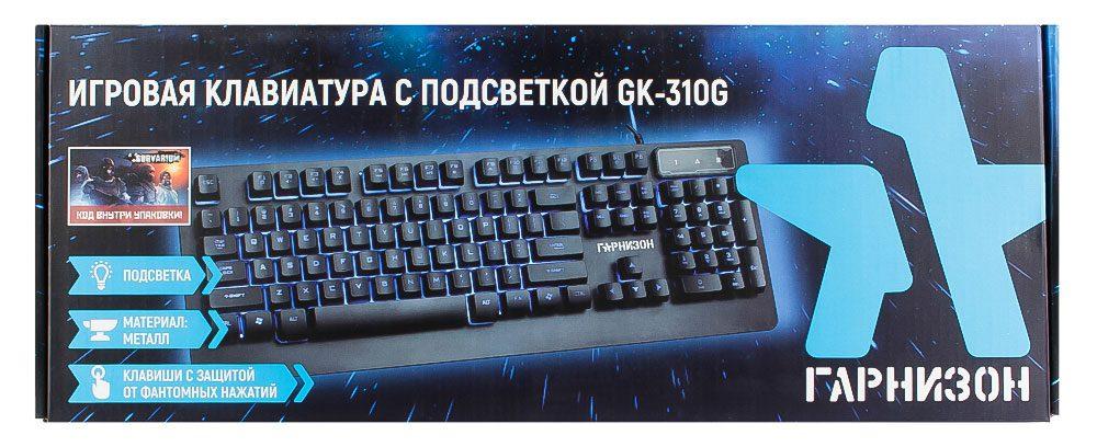 Игровая Клавиатура Гарнизон GK-310G USB/Подсветка/Антифантом.клав/12доп.функций4