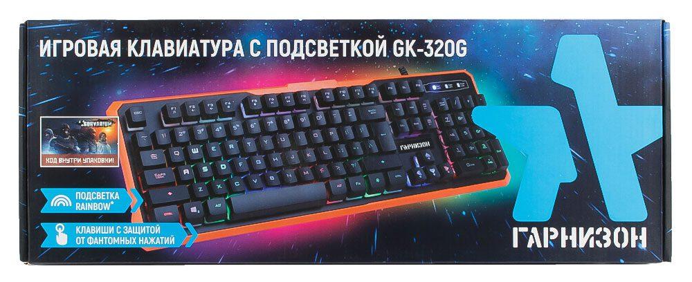 """Игровая Клавиатура Гарнизон GK-320G USB/Подсветка""""РАДУГА""""/Антифантом.клав/12доп."""