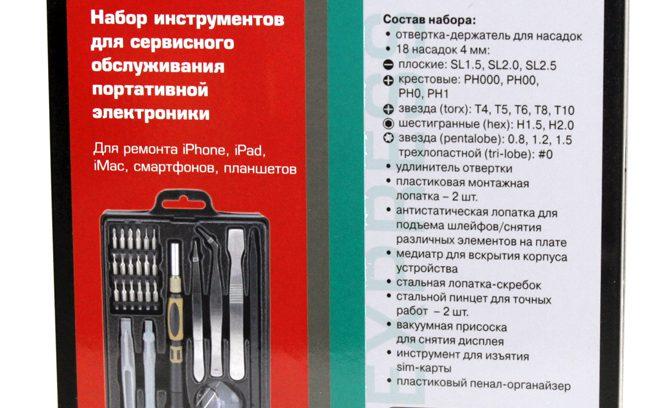 Набор инструментов 5bites EXPRESS TK045 для портативной электроники, 29 предмето