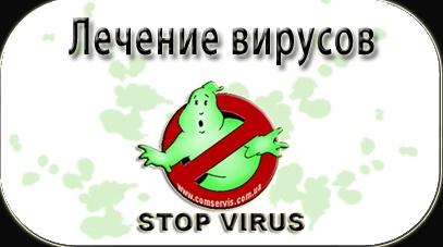 Лечение Программного обеспечения Компьютера от Вирусов